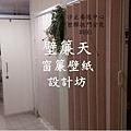 汐止養護中心塑膠拉門訂做安裝-郭先生.jpg