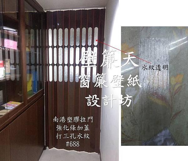 南港區塑膠拉門安裝-江小姐.jpg