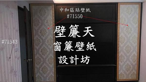 中和木作貼壁紙-劉設計師客戶(温小姐).JPG
