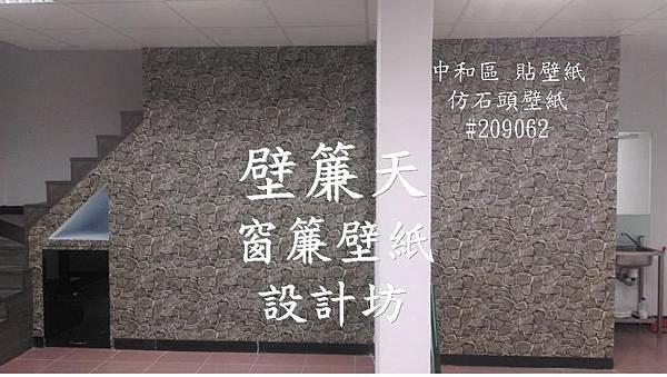 中和貼仿石頭壁紙-劉設計師客戶(温小姐).JPG