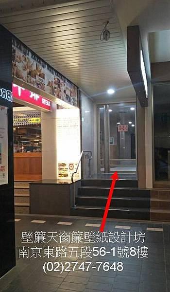 ※※[壁簾天窗簾壁紙坊]松山區南京東路五段56-1號8樓.JPG
