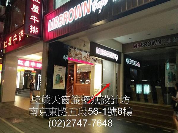 [壁簾天窗簾壁紙坊]松山區南京東路五段56-1號8樓.JPG