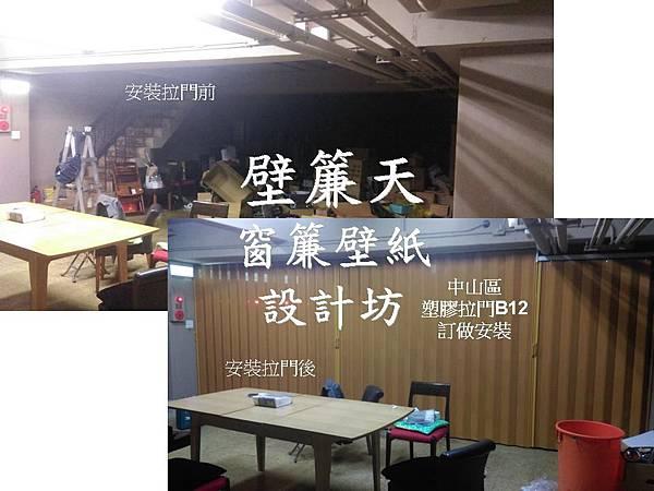 中山區塑膠拉門訂做安裝-某餐飲店.jpg
