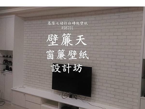 仿白磚塊壁紙施工-基隆七堵董小姐.jpg