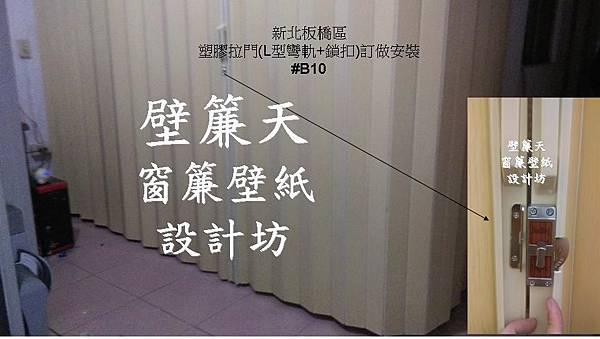板橋區塑膠拉門訂做安裝L彎軌+鎖扣-黃小姐.jpg
