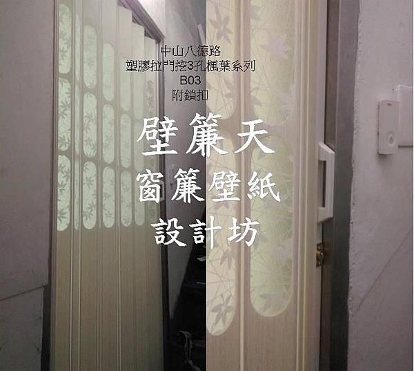 中山區挖3孔楓葉系列塑膠拉門訂做安裝-陳先生.jpg