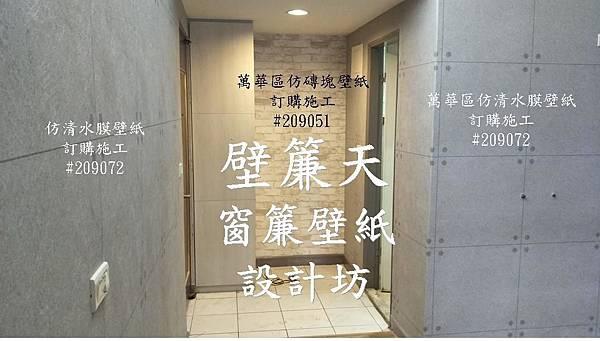 萬華區仿磚塊及清水膜壁紙訂購施工-許小姐1.JPG