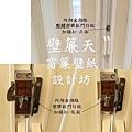 內湖區金湖路塑膠拉門訂做安裝2.JPG