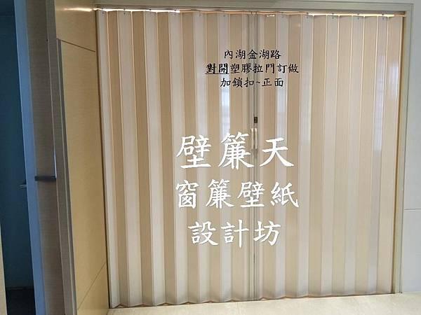 內湖區金湖路塑膠拉門訂做安裝1.JPG