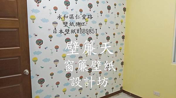 永和貼壁紙卡通日本壁紙.JPG