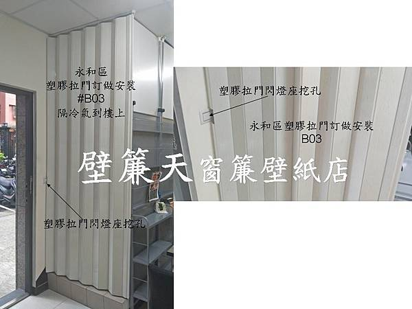 永和區塑膠拉門訂做安裝.jpg