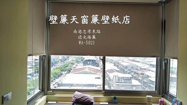 南港區遮光捲簾訂做安裝1.JPG