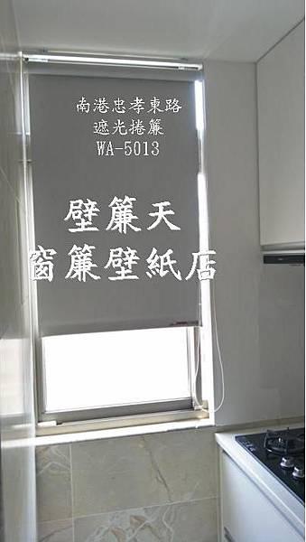 南港區遮光捲簾訂做安裝2.JPG
