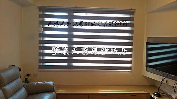 【壁簾天窗簾店】南港區調光簾訂做安裝.jpg
