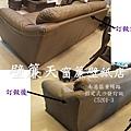 南港區沙發套訂做2.JPG