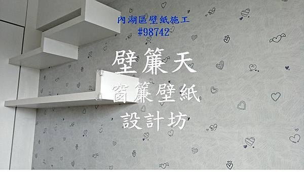內湖區壁紙訂購施工1.JPG