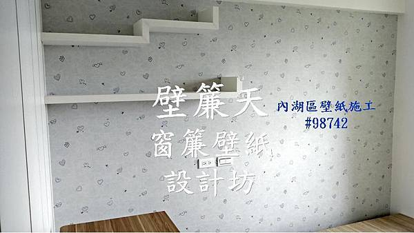 內湖區壁紙訂購施工2.JPG