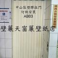 中山區塑膠拉門訂做安裝.jpg