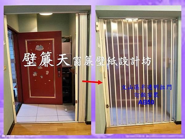 文山區半透明塑膠拉門訂做安裝-載先生1.JPG