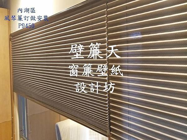 內湖區風琴簾訂做安裝1.JPG