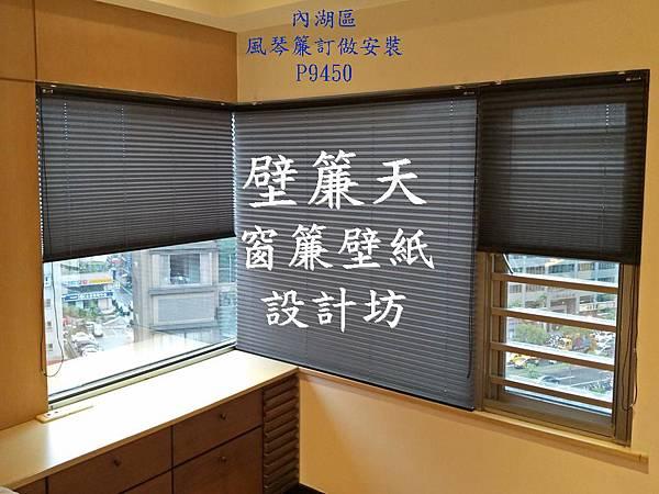 內湖區風琴簾訂做安裝2.JPG