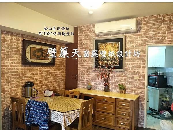 松山區貼磚塊壁紙餐廳.JPG