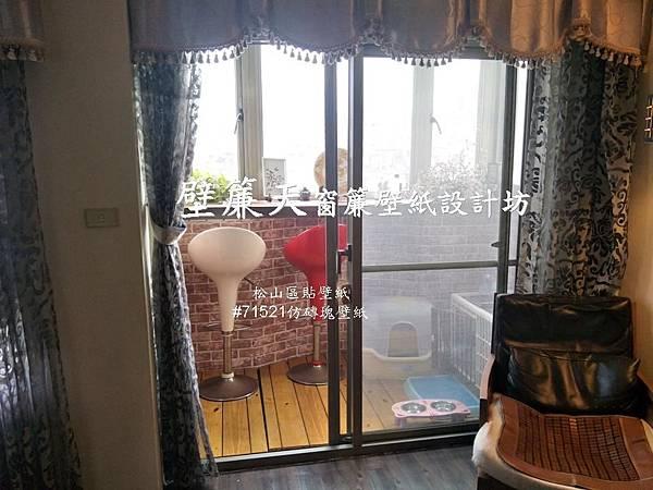 松山區陽台貼磚塊壁紙.JPG