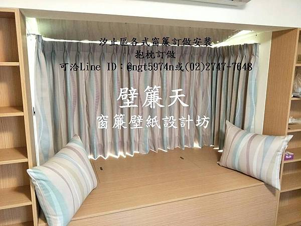 汐止各式窗簾訂做安裝.jpg
