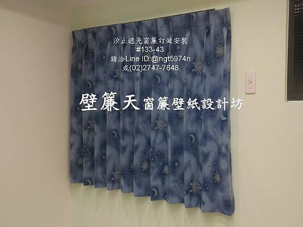 汐止遮光窗簾訂做安裝1.JPG