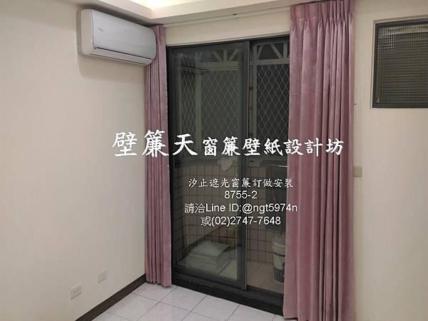 汐止遮光窗簾訂做安裝 2.JPG