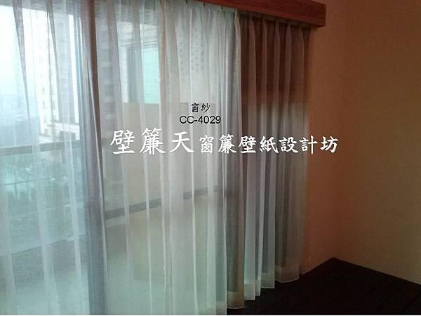 汐止窗簾窗紗訂做安裝.JPG