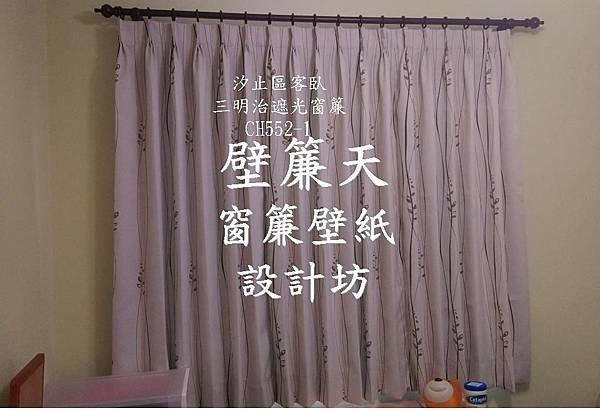 汐止三明治遮光窗簾 客臥-江小姐.JPG