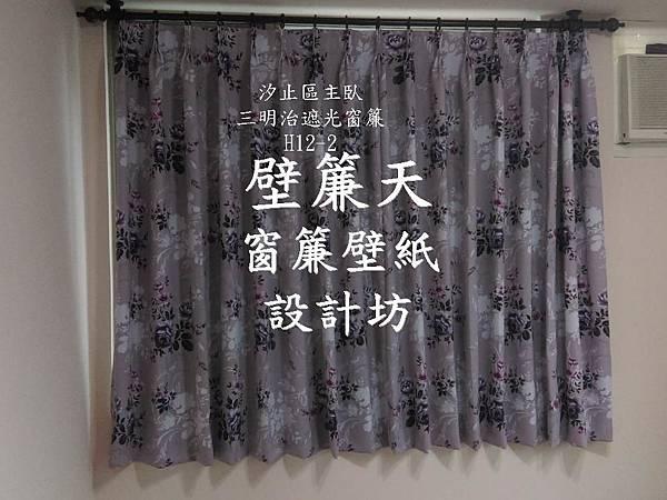 汐止三明治遮光窗簾 主臥-江小姐.JPG