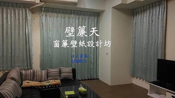 汐止區窗簾訂做安裝-范先生.jpg