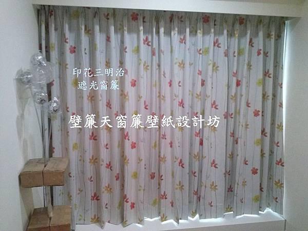 汐止區三明治遮光窗簾訂做安裝.JPG