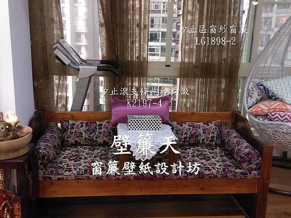 汐止區窗紗窗簾及抱枕訂做安裝-陸先生.JPG