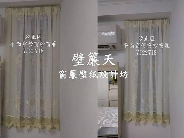 汐止區窗紗窗簾訂做安裝-陸先生.JPG
