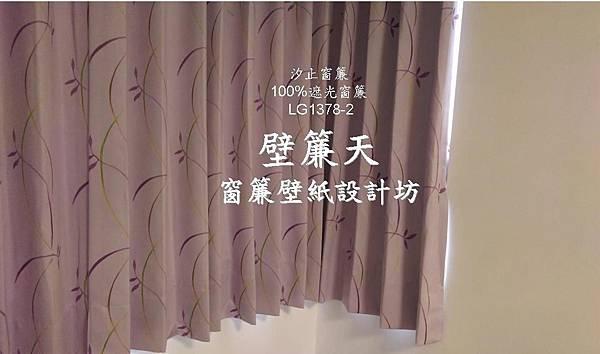 汐止區窗簾窗紗訂做安裝.JPG