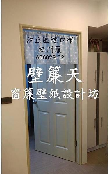 壁簾天窗簾店-提供汐止區門簾訂做安裝.JPG