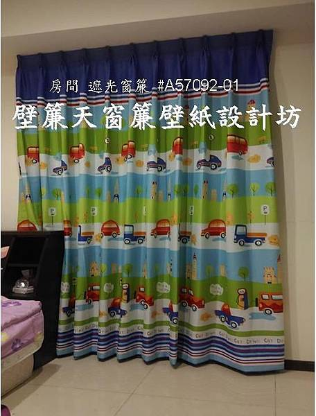 壁簾天窗簾提供汐止區南興路卡通窗簾訂做安裝.jpg