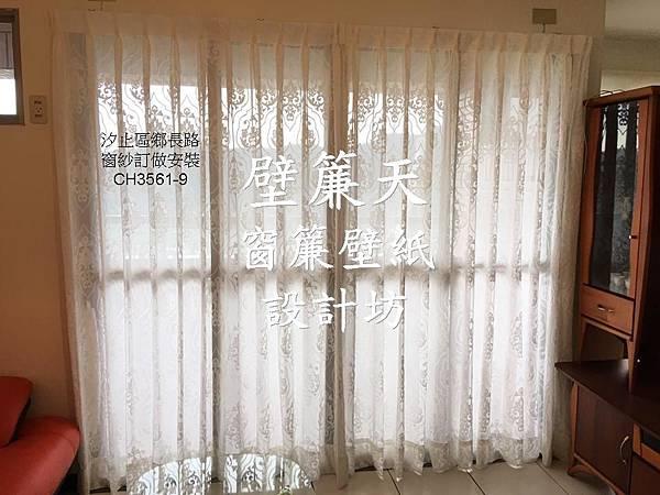 汐止區窗紗訂做安裝.jpg