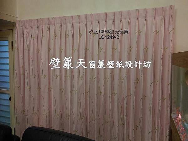 壁簾天窗簾店提供汐止區100%全遮光窗簾訂做安裝-黃小姐.jpg