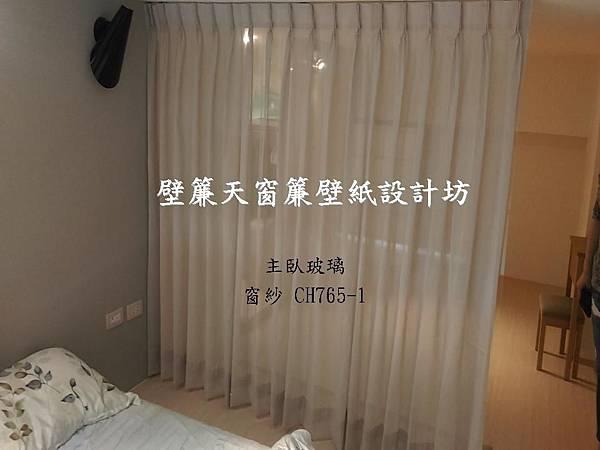 壁簾天窗簾店提供汐止窗紗訂做安裝.JPG