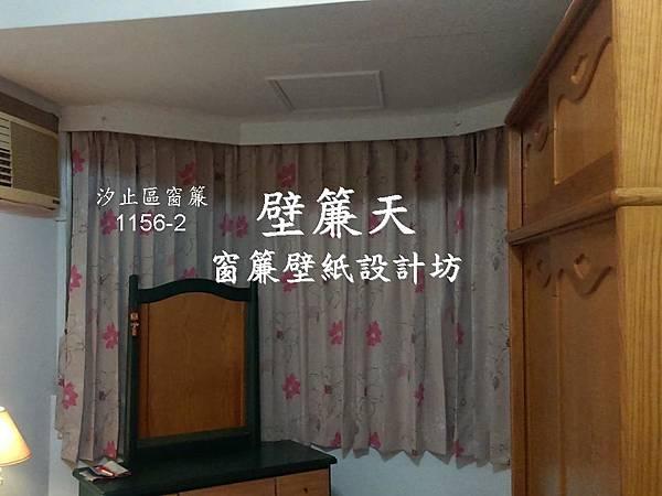 壁簾天窗簾店提供汐止區三明治遮光窗簾訂做安裝-劉小姐.jpg