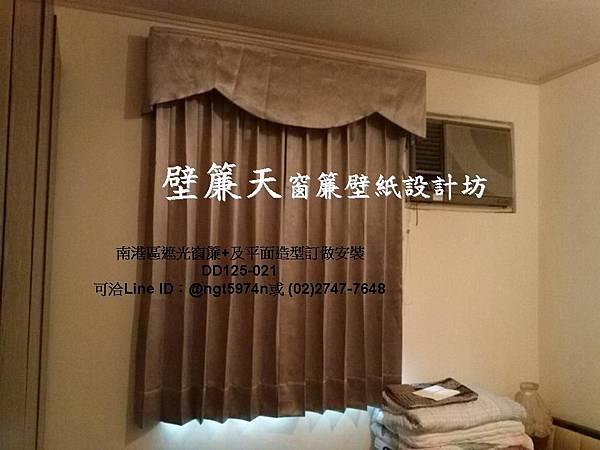 南港忠孝東路六段三明治遮光窗簾加造型上蓋  王小姐2.jpg