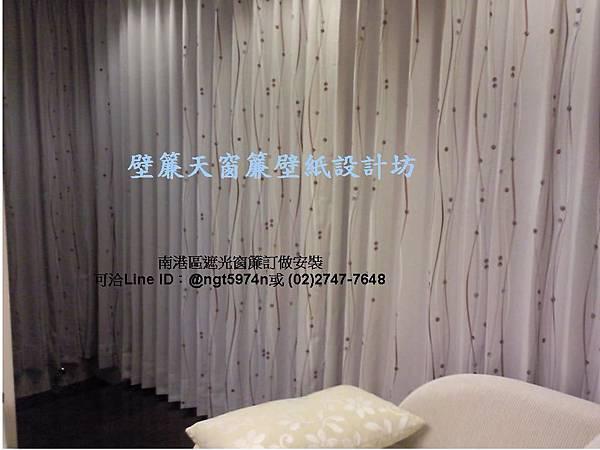 壁簾天窗簾店提供南港區雙開遮光三明治窗簾訂做安裝.jpg