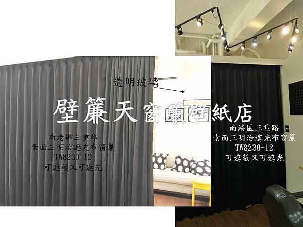 壁簾天窗簾店提供南港區三重路素面遮光三明治布窗簾.jpg
