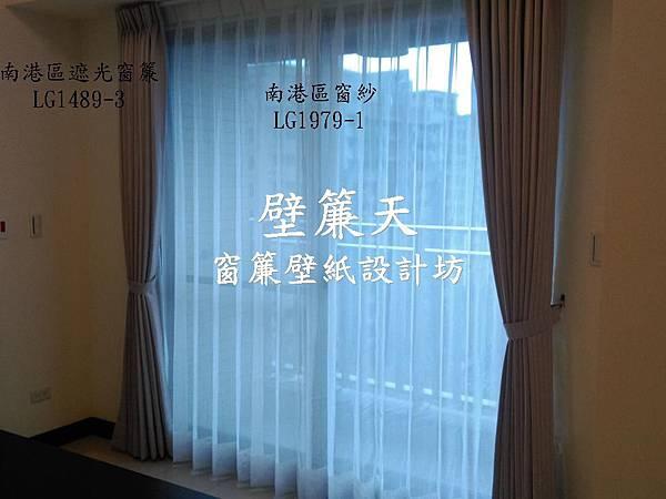 壁簾天窗簾店提供台北市南港區遮光窗簾訂做安裝1.JPG