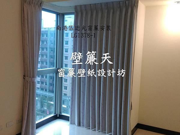 壁簾天窗簾店提供台北市南港區遮光窗簾訂做安裝3.JPG
