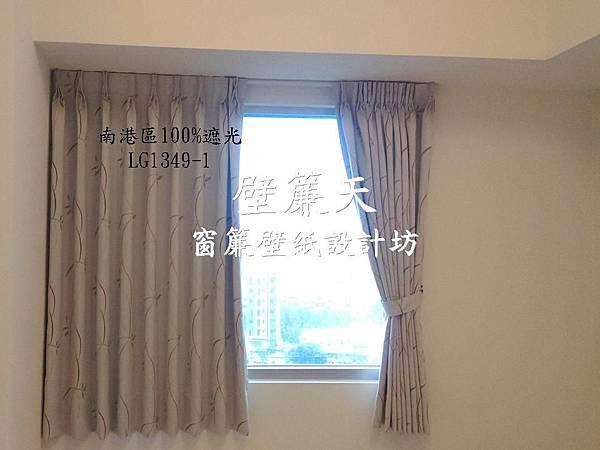 壁簾天窗簾店提供台北市南港區遮光窗簾訂做安裝2.JPG